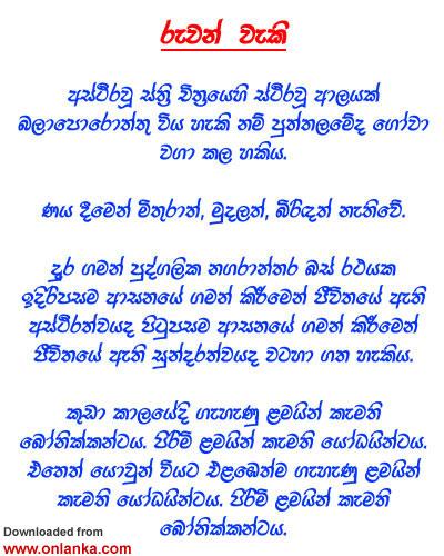 ... sri lanka mangala premier marriage proposal website in sri lanka
