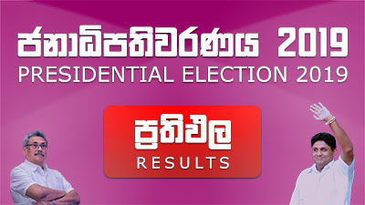 Presidential Election 2019 Sri Lanka Results