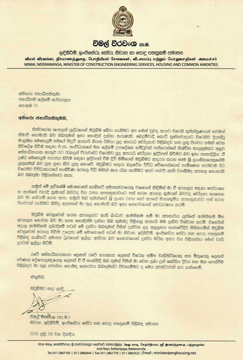 wimal resigns as minister     latest sri lanka news