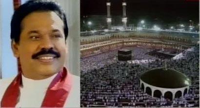 Sri Lanka President's Hajj Message