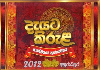 Deyata Kirula 2012 Oyamaduwa Anuradhapura
