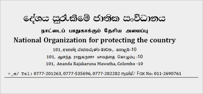 National Organization for protecting the country - Sri Lanka