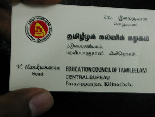 Education council of Tamil Eelam