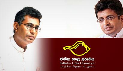 Champika Ranawaka and Udaya Gammanpila