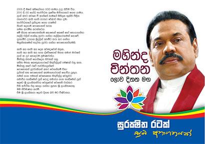 Mahinda chinthana lowa dinana maga