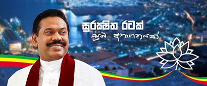UPFA to launch manifesto, 'Mahinda Chinthana - Lowa Dinana Maga' today