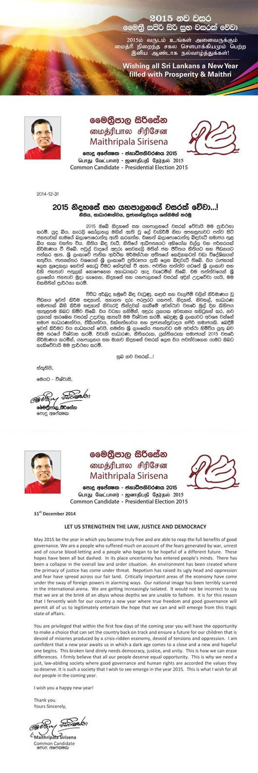 2015 New Year Message of Maithripala Sirisena