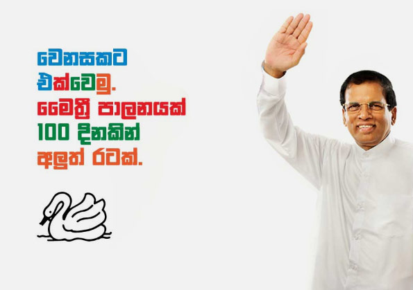 Maithripala Sirisena - 100 days program
