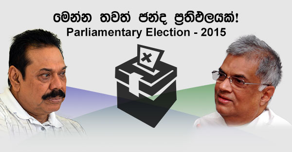 Sri Lanka election result alert