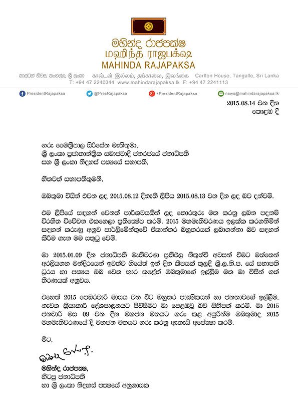 Mahinda Rajapaksa letter to Maithripala Sirisena