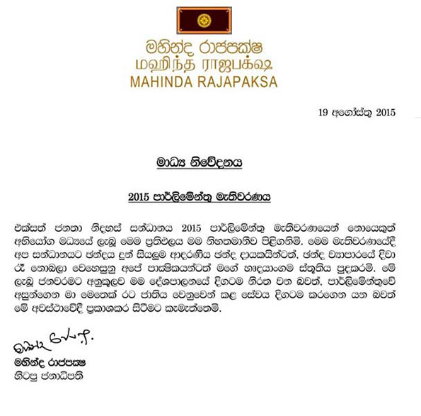 Mahinda Rajapaksa's press release