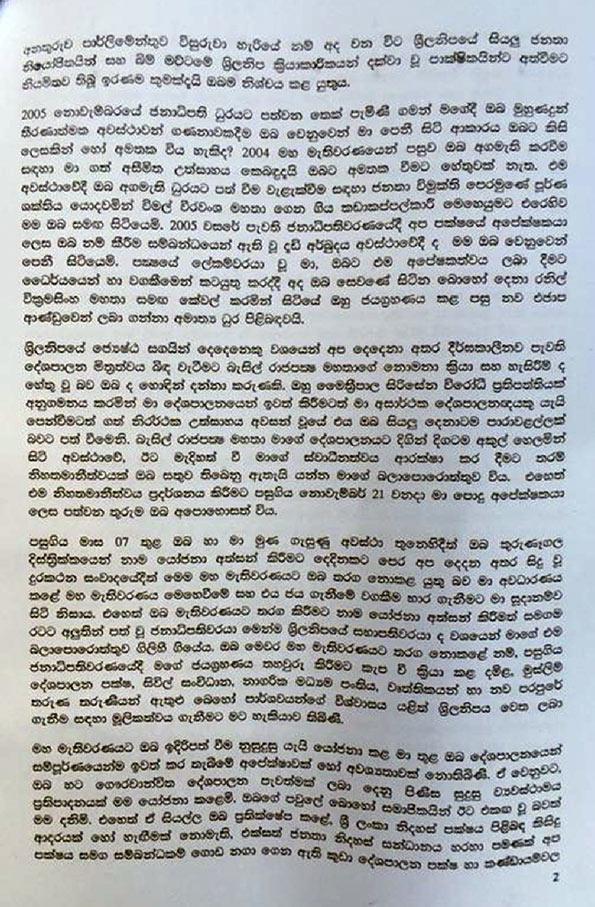 President Maithripala Sirisena's letter to Mahinda Rajapaksa Page 2