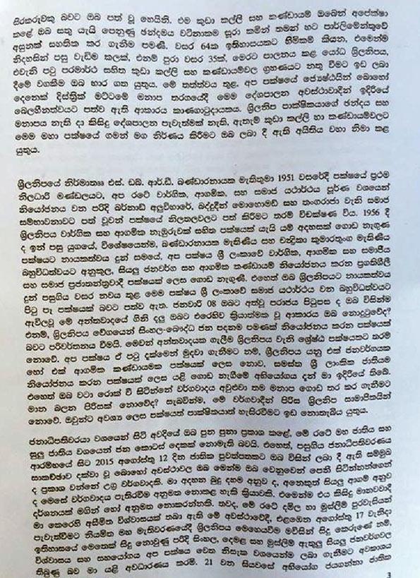 President Maithripala Sirisena's letter to Mahinda Rajapaksa Page 3