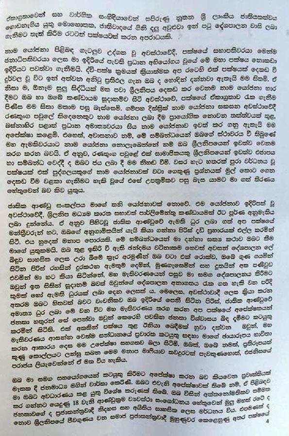 President Maithripala Sirisena's letter to Mahinda Rajapaksa Page 4