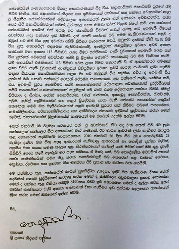 President Maithripala Sirisena's letter to Mahinda Rajapaksa Page 5