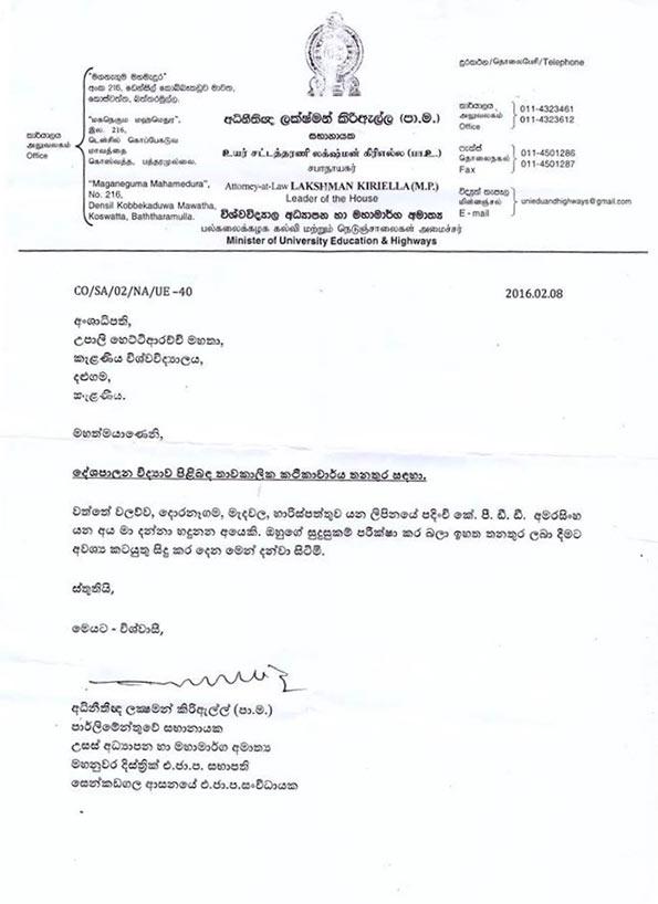 Lakshman Kiriella Letter 1