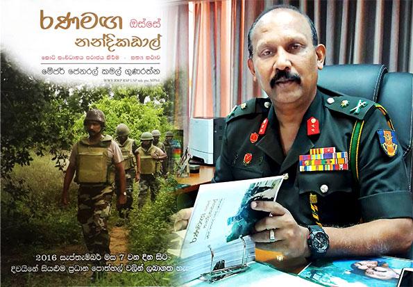 Rana maga osse Nandikadal - Kamal Gunaratne book