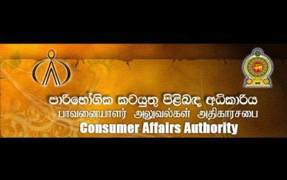 Consumer Affairs Authority - CAA - Sri Lanka