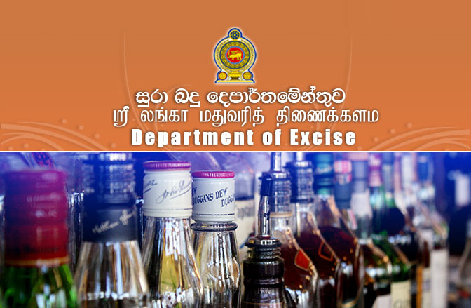 Department of excise of Sri Lanka