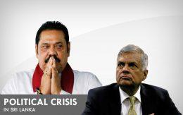 Mahinda Rajapaksa Vs Ranil Wickremesinghe