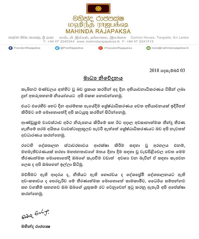 Press release by Mahinda Rajapaksa