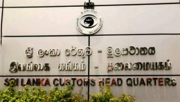 Sri Lanka customs headquarters