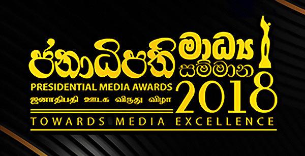 Presidential media awards - 2018 - Sri Lanka