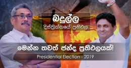 Badulla district results of Presidential Election 2019 in Sri Lanka
