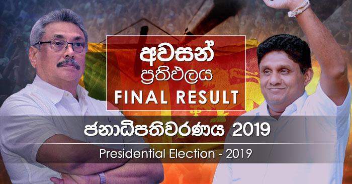 Final result of presidential election 2019 - Sri Lanka