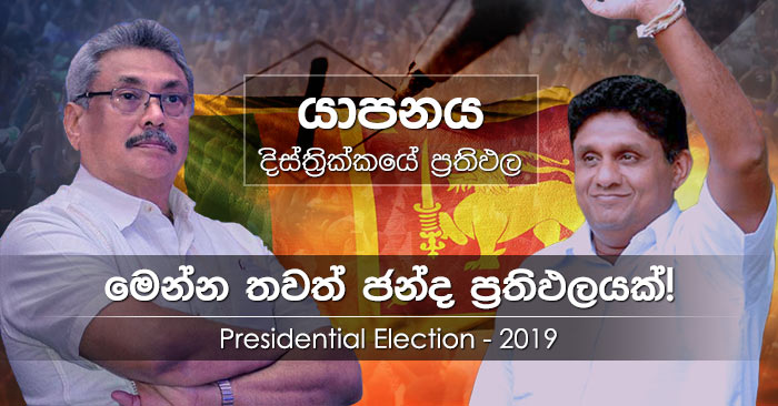 Jaffna district results of Presidential Election 2019 in Sri Lanka