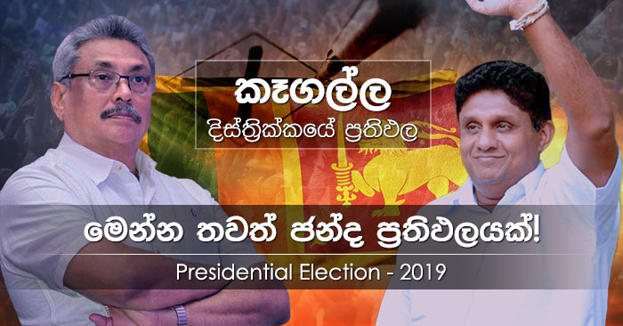 Kegalle district results of Presidential Election 2019 in Sri Lanka