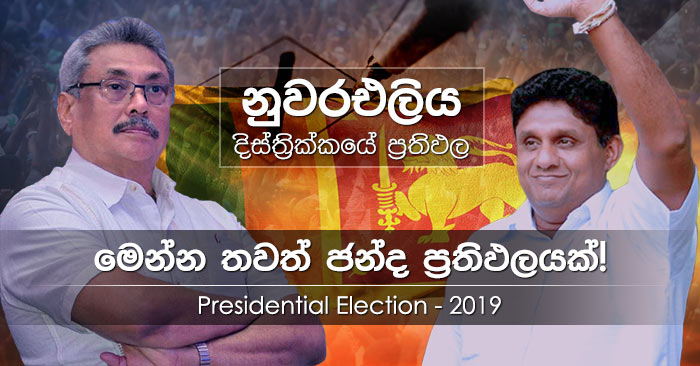 Nuwara Eliya district results of Presidential Election 2019 in Sri Lanka