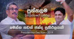 Puttalam district results of Presidential Election 2019 in Sri Lanka