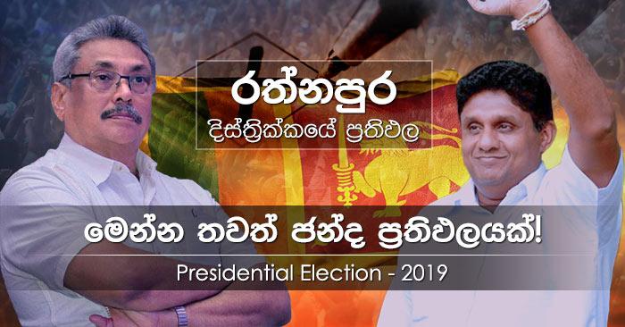 Ratnapura district results of Presidential Election 2019 in Sri Lanka
