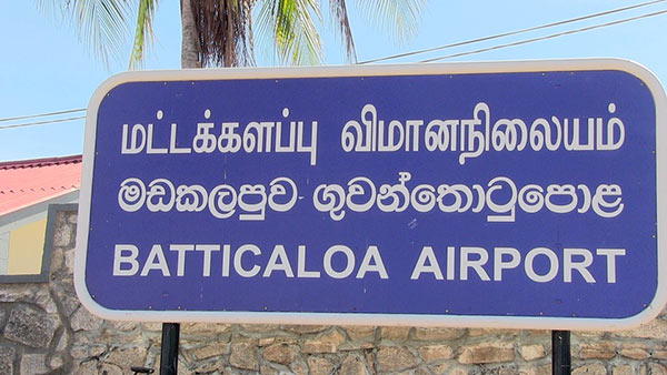 Batticaloa airport in Sri Lanka
