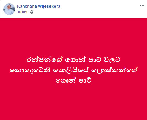 Kanchana Wijesekara's Facebook post on Arrest of Ranjan Ramanayake