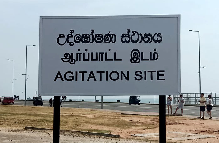 Agitation site in Sri Lanka