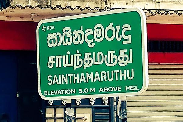 Sainthamaruthu