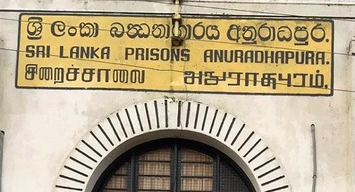Anuradhapura prisons