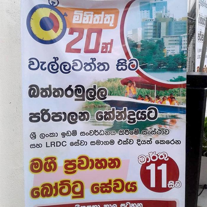 Boat service from Wellawatta to Battaramulla in Colombo Sri Lanka