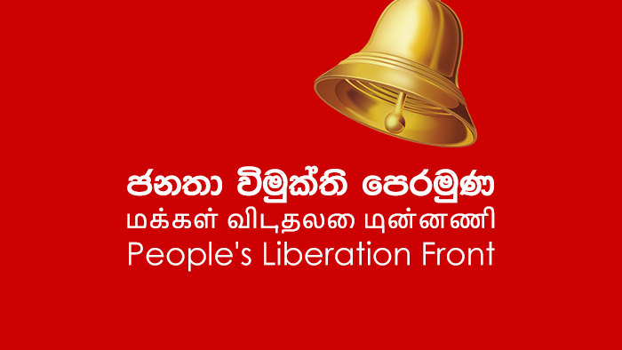 JVP Sri Lanka logo - People's liberation front
