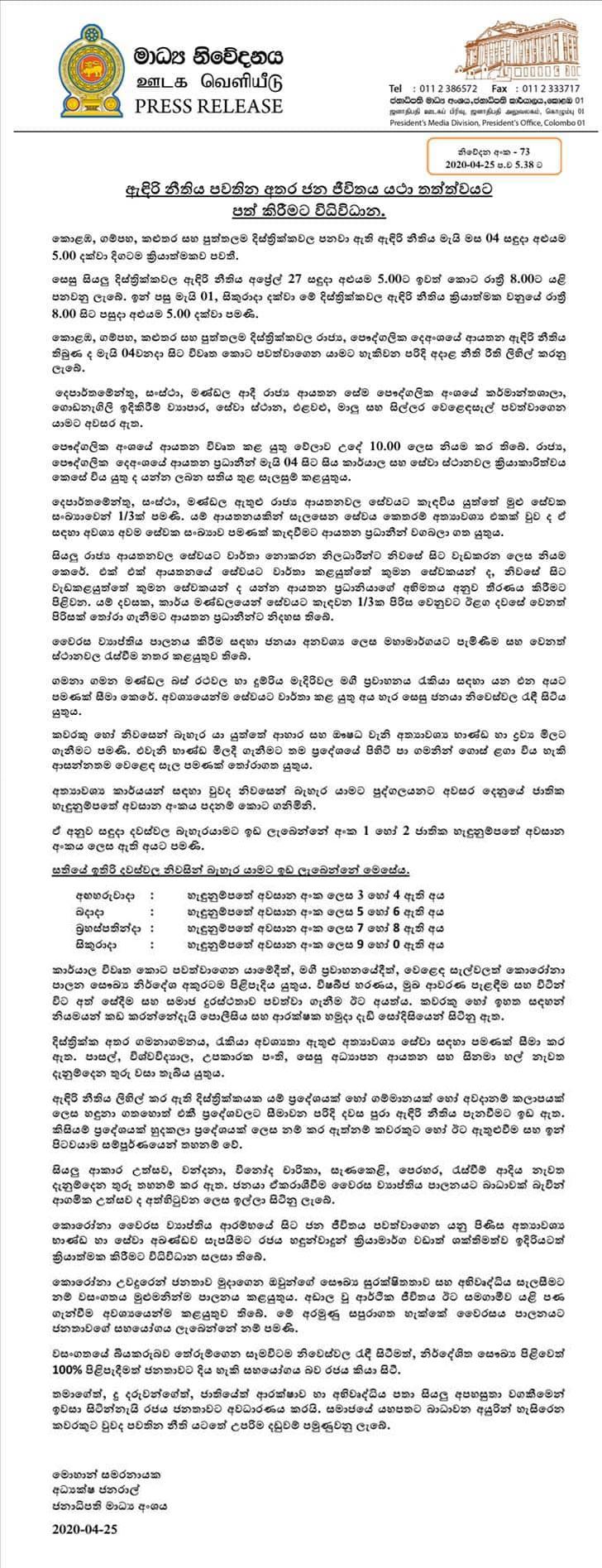 Press release on curfew in Sri Lanka
