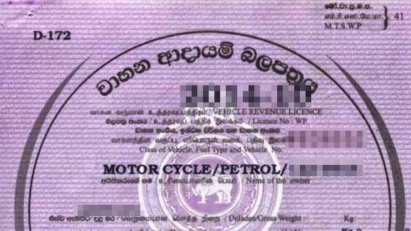 Sri Lanka Vehicle revenue licence