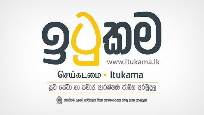 Itukama COVID-19 fund in Sri Lanka