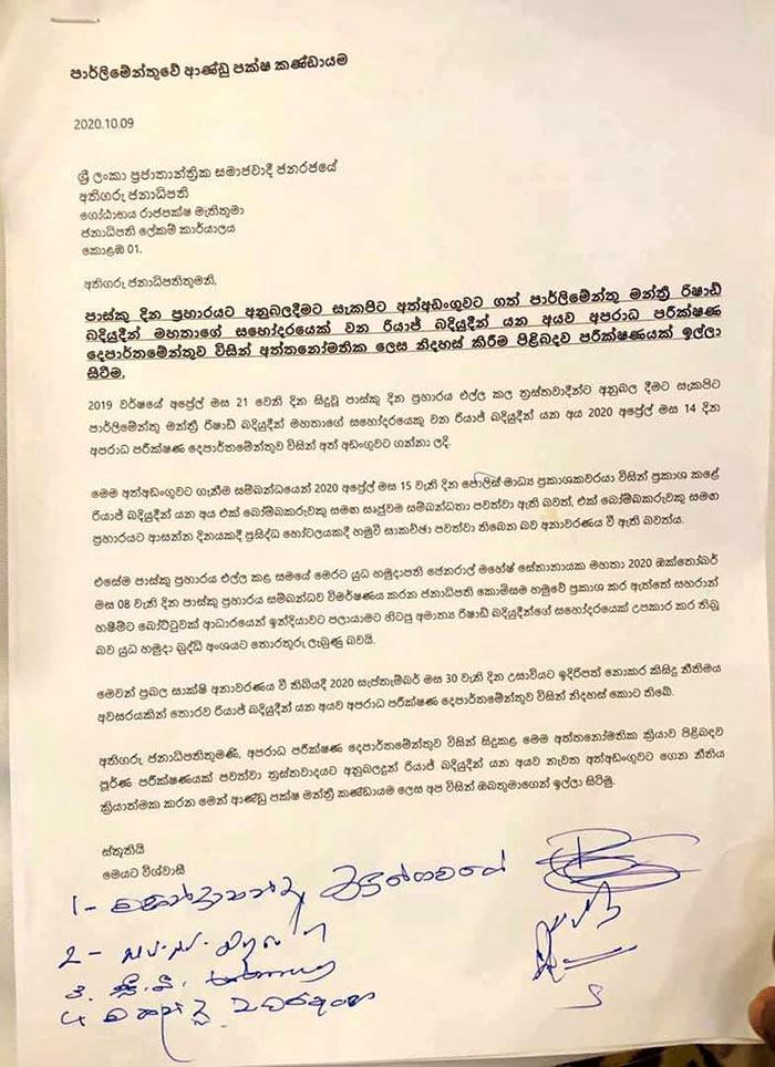Request letter for re-arrest Riyaj Bathiudeen