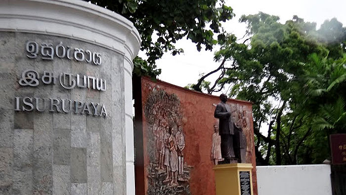 Isurupaya Ministry of Education in Sri Lanka