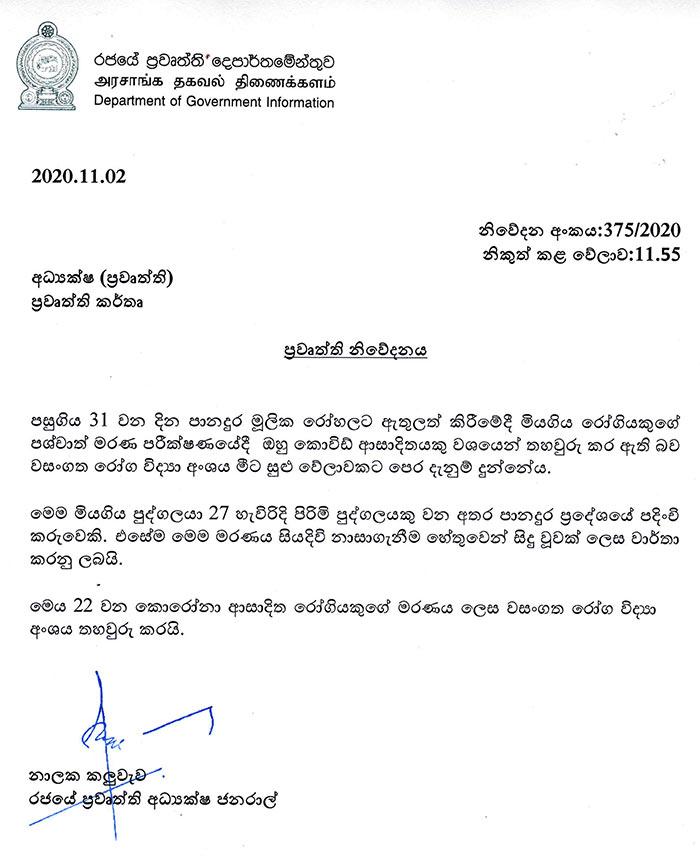 Press release on 22nd COVID-19 death in Sri Lanka