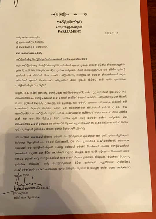 Fifteen MPs handover a letter to Sri Lanka Speaker Mahinda Yapa Abeywardene requesting safeguard right of expression