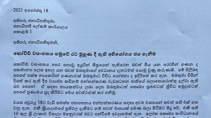 Letter to Sri Lanka President on COVID-19 situation