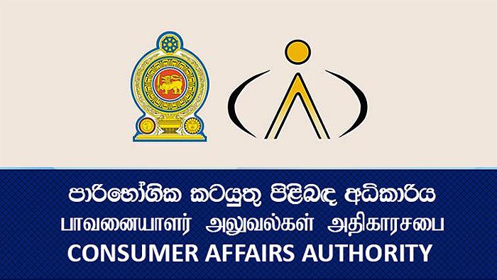 Consumer Affairs Authority in Sri Lanka